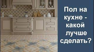 ???? Пол на кухне - какой лучше сделать? Обзор напольных покрытий #Кухня