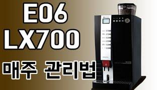 [원두커피머신] E06/LX700 : 매주관리법