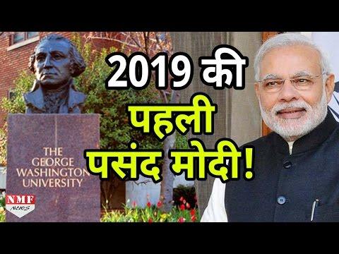 जानिये कैसे 2019 Lok Sabha Election में Narendra Modi रहेंगे सबसे आगे