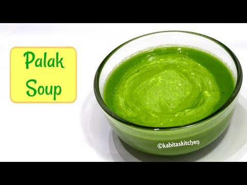 Palak Soup Recipe | Cream of Spinach Soup | पालक सूप | Soup Recipe | KabitasKitchen