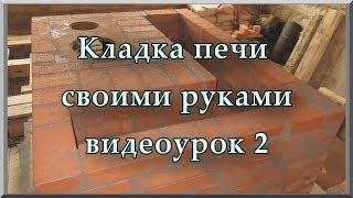 Кладка печей из кирпича своими руками (видеоурок, ч. 2). Как сделать печь из кирпича для дома и дачи