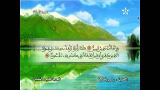Recitation Of The Sheikh Rachid Belasheyyah تلاوة مميزة للمقرئ رشيد بلعشية الحزب 57