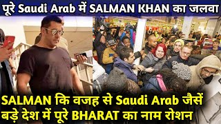 MF News Salman Khan's Saudi Arabia Related Updates..... Friends Vid...