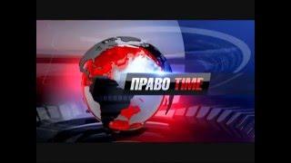 Андрій Сініцин: випуск новин на каналі 'Право TV' 25.12.15