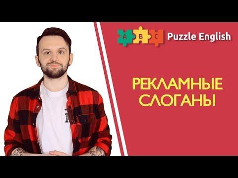 Рекламные слоганы на английском