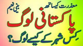 pakistani log 2018 punjabi funny poetry 2018 kis city k log kaise amazing shairy funy by BEENI NAEEM