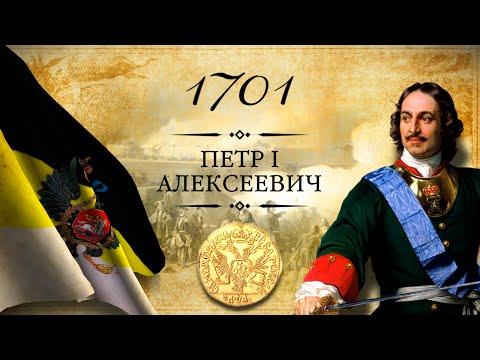 Монеты Российской империи 1700 - 1917 гг