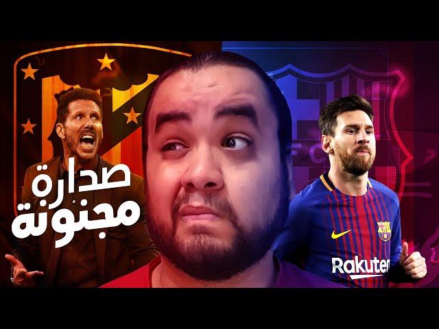 برشلونة اتلتيكو مدريد و ريال مدريد و التحكيم و الليجا و الليل و قمره و شوقي و سهره - Mamdouh NasrAllah