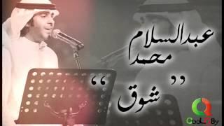 عبدالسلام محمد شوق 2015 abdulsalam mohammed shoug