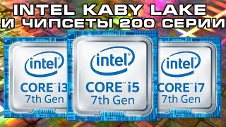 Intel Kaby Lake и чипсеты 200-й серии
