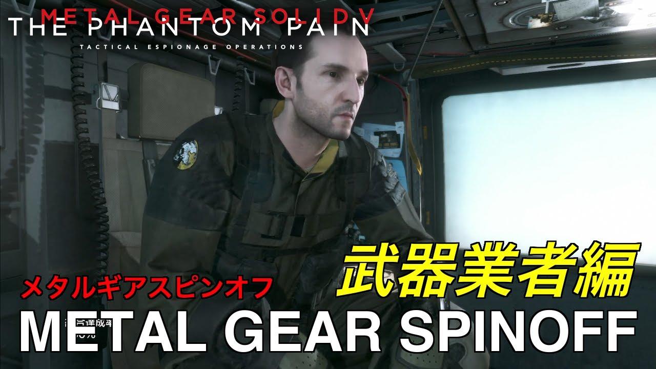 【MGSV】メタルギアスピンオフ〜武器業者編 #1〜「幻肢」【メタルギアソリッドV 】