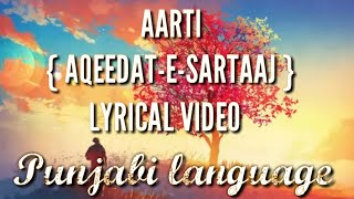 AARTI(Aqeedat-e-sartaaj) :- SATINDER SARTAAJ |lyrical video|punjabi language|