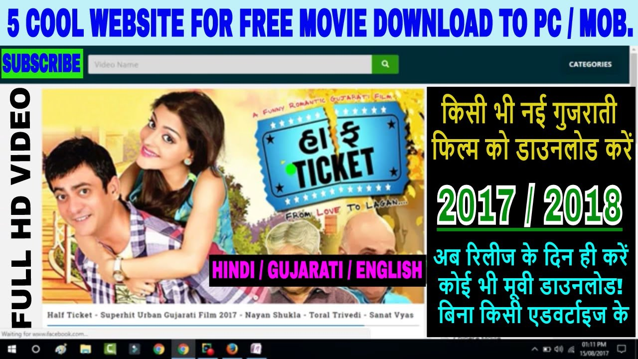 download latest gujarati movie from pc/mobile 2018 | 5 best website