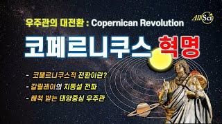 [우주관의 대전환] 코페르니쿠스적 전환