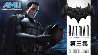 蝙蝠俠:第一季 秘密系譜 第二章 阿克漢之子 劇情攻略 (3)
