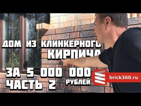 Кирпичный дом за 5 млн. Клинкерный кирпич и баварская кладка. Как построить кирпичный дом - Часть #2