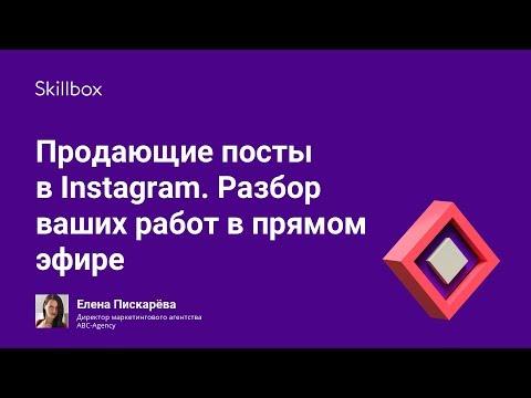 Продающие посты в Instagram. Разбор ваших работ в прямом эфире