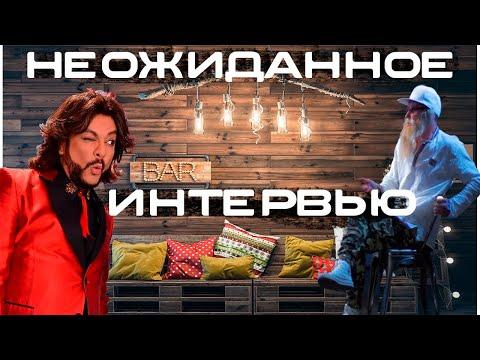 Филипп Киркоров дал интервью.  Цвет настроения - Дед Архимед!!