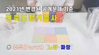 13. 건축도장기능사 페인트조색, 견본과 함께하는 실전…