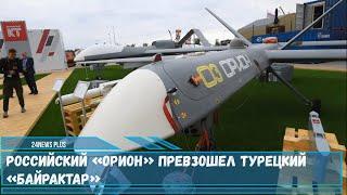 Успехи российского ВПК в разработке ударных БПЛА Орион не дают покоя Турции
