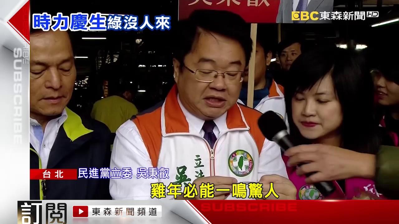時代力量兩周年宴 來賓獨缺民進黨 - YouTube