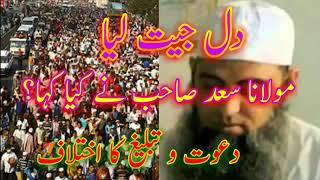 Dawat o tabligh ka Ikhtilaf Par Moulana Saad Sahib Ka Latest Bayan Dil Khool Diya