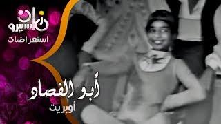 رائعة بابا شارو .. أوبريت عيد ميلاد أبو الفصاد على ماسبيرو زمان