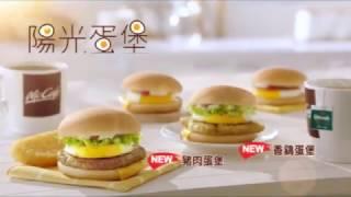 麥當勞早餐全新豬肉蛋堡,啟發你一早的正能量 thumbnail