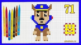 Рисунки по клеточкам - Гонщик Чейз из м-ф ''Щенячий патруль'' ( Пикселион #71 ). Pixel Art