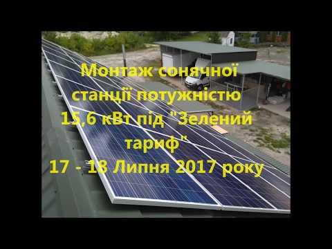 Сонячна станція під Зелений тариф 15 кВт