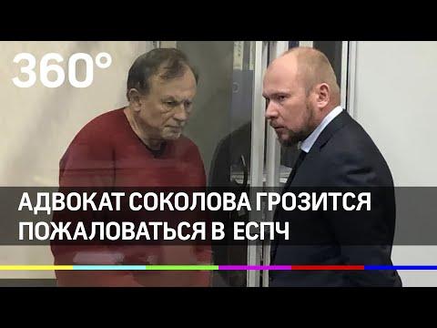 Адвокат Соколова грозится пожаловаться в Европейский суд по правам человека