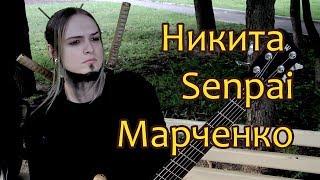 Никита Senpai Марченко - Интервью (2018)