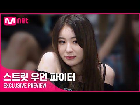 [스트릿 우먼 파이터] 'EXCLUSIVE PREVIEW' | 8/24(화) 밤 10시 20분 첫 방송