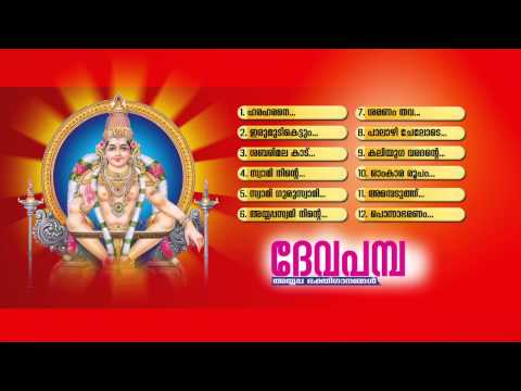 ദേവപമ്പ | DEVAPAMBA | Hindu Devotional Songs Malayalam | Lord Ayyappa Songs