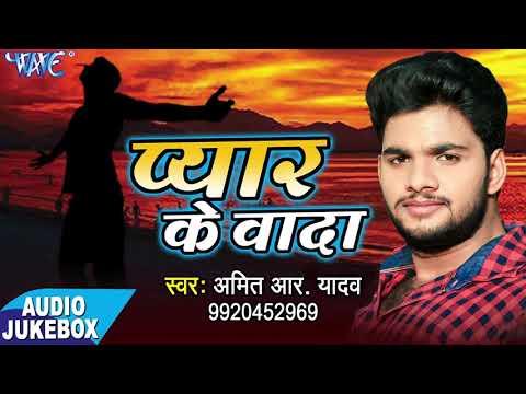 Bhojpuri का सुपरहिट दर्दभरा गीत - Pyar Ke Wada - Amit R  Yadav - AUDIO JUKEBOX - Bhojpuri Sad Songs