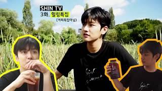 [SHIN] EP03. 힐링특집
