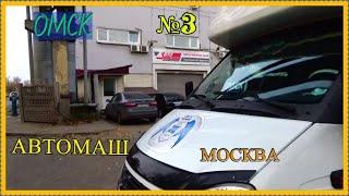 ОМСК -- МОСКВА №3. Заехал в АВТОМАШ