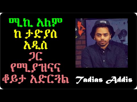Tadias Addis  Interview with  Mickey Alem