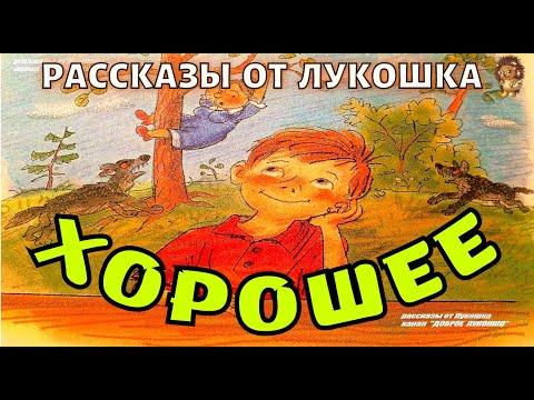 ХОРОШЕЕ  Рассказ   Валентина Осеева   Поучительные истории   Истории про детей