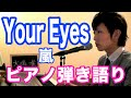 『Your Eyes』嵐 ピアノ弾き語り_大場唯(Yui Ohba)
