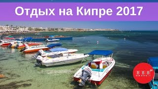 Отдых на Кипре 2017