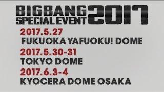 BIGBANG SPECIAL EVENT 2017 (TEASER)