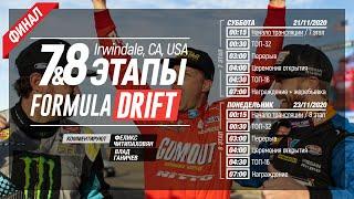 LIVEDRIFTING: 7-й этап FormulaD 2020 cмотреть видео онлайн бесплатно в высоком качестве - HDVIDEO