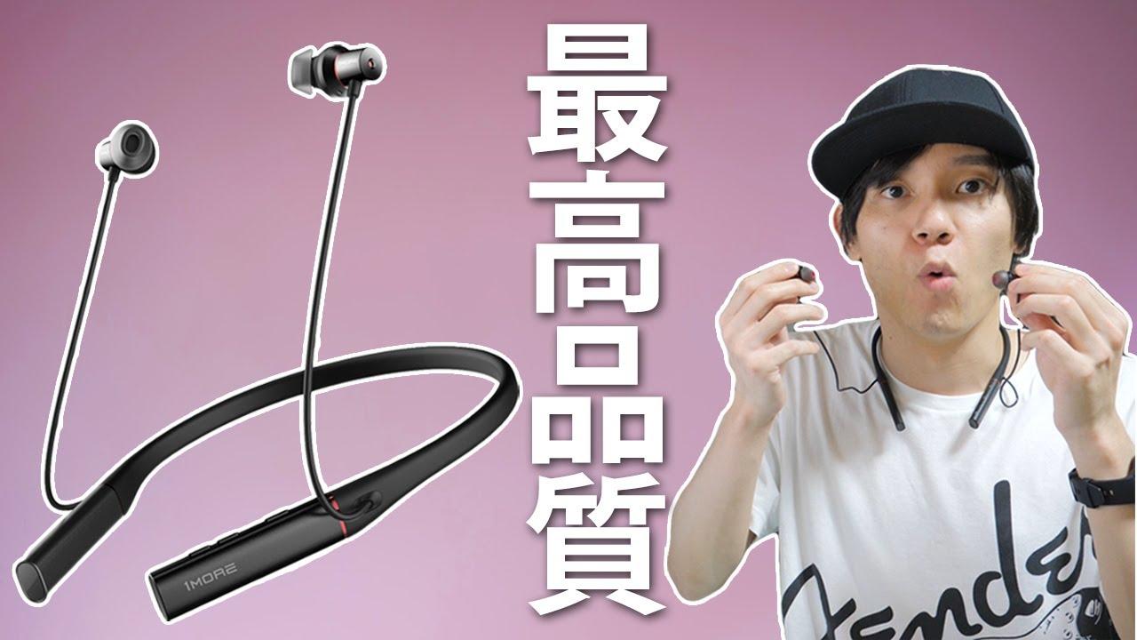 通話品質が良くZOOMや通話での使用におすすめ! ノイズキャンセリング搭載ワイヤレスイヤホン「1MORE EHD9001BA 」