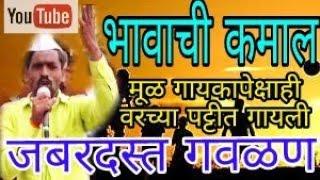 चक्काजाम आंदोलन, गण गवळण, kishan navghare, gan gavlan, bharud, songi bharud, lokpriya gavlan, vari,