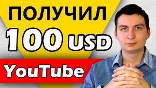 Можно ли заработать на YouTube и сколько заработал я? Моя выплата в 100 usd с AdSense