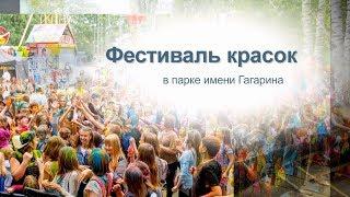 Фестиваль красок, 20 мая, full