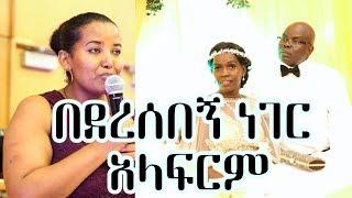 """Ethiopia: """"በደረሰብኝ የወሲብ ባርነት በደል አላፍርም - ሌሎች ከእኔ ይማሩ"""" - ደፋሯ ሴት ሰላማዊት ገናለ"""