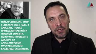 Максим Шевченко о Гейдаре Джемале