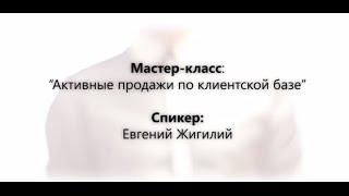 видео Книга «Мастер звонка», Е. Жигилий